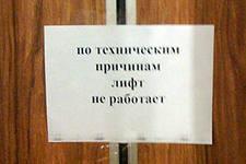 Даже если лифт не работает из-за аварии, вы можете получить компенсацию