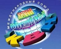 """Казань поборется за """"Голосящего КиВиНа-2014"""""""