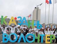 Бразилия ждет казанских волонтеров