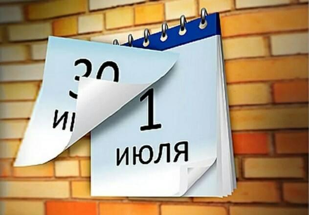 В российском законодательстве с 1 июля этого года произойдут изменения